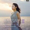 メシアン ピアノ作品全集2~「鳥のカタログ第4,6,7巻」/CD/NIKU-9012