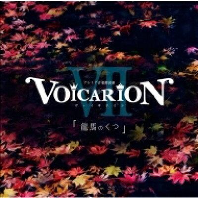 VOICARION / VOICARION VII~龍馬のくつ~