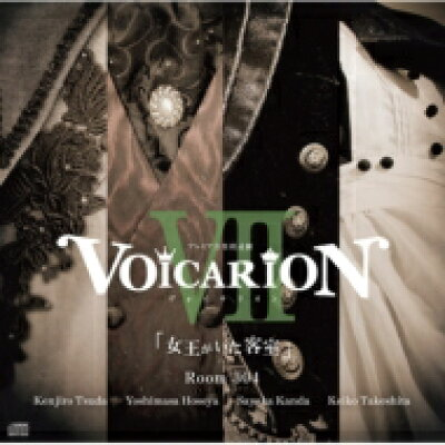 VOICARION / VOICARION VII~女王がいた客室~ Team3 / 4 : 津田健次郎、細谷佳正、神田沙也加、竹下景子