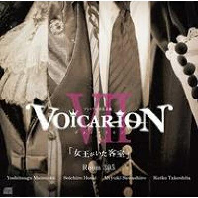 VOICARION / VOICARION VII~女王がいた客室~ Team3 / 5 : 松岡禎丞、保志総一朗、沢城みゆき、竹下景子