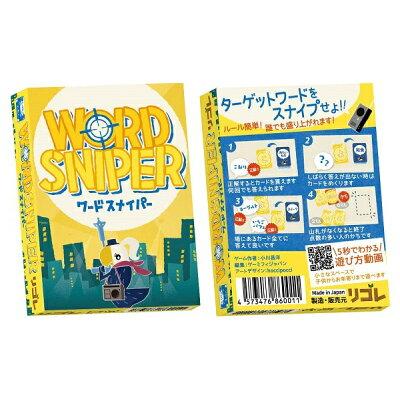 ワードスナイパー カードゲーム  ボドゲ