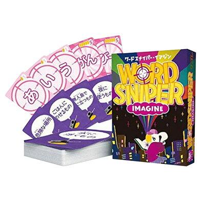 ワードスナイパー・イマジン   カードゲーム