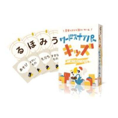 ワードスナイパー キッズ カードゲーム