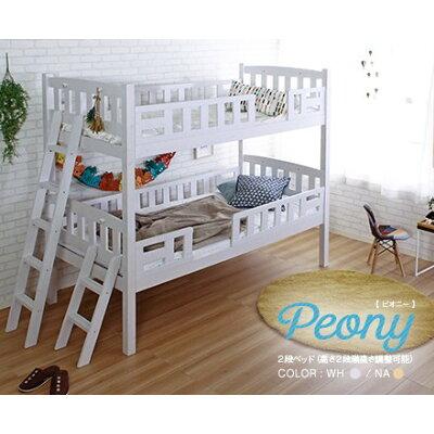スタンザインテリア Peony ピオニー2段ベッド ホワイト yfbb4433-wh