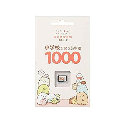 専用カード スペルで覚える すみっコぐらしの英単語学習機 小学校で習う英単語1000