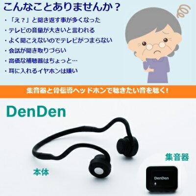 日本コンピュタ・ダイナミクス 集音器付 骨伝導 ワイヤレスヘッドホン DenDen 骨伝導 /Bluetooth