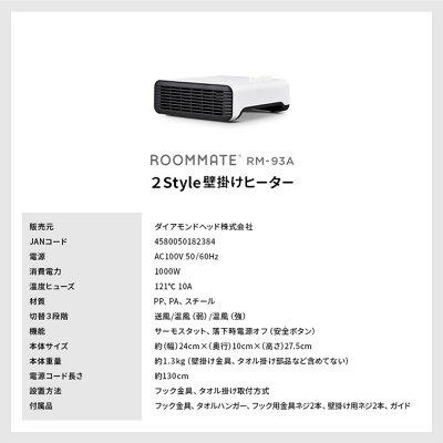 2Style壁掛けヒーター RM-93A