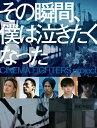 その瞬間、僕は泣きたくなった-CINEMA FIGHTERS project- 豪華版DVD/DVD/EYBF-13044