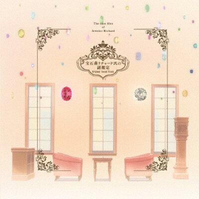宝石商リチャード氏の謎鑑定 Original Sound Track/CD/EYCA-13055