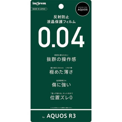 AQUOS R3 フィルム さらさらタッチ 薄型 指紋 反射防止(1枚入)