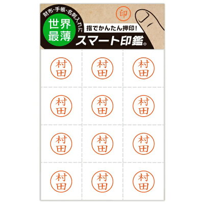 &D 100-0083 スマート印鑑 村田