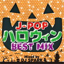 J-POPハロウィンBEST MIX Mixed by DJ SPARK/CD/TREM-009