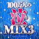 100万人の泣MIX 3 Mixed by DJ ROYAL/CD/NEX-010