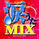涙うたMIX Mixed by DJ EVE/CD/NEX-013