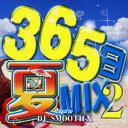 365日夏MIX2 Mixed by DJ SMOOTH-X CD / オムニバス