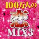 100万人の恋MIX 3 Mixed by DJ ROYAL オムニバス