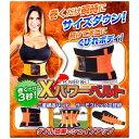 (1DAY WONDER同時購入)Xパワーベルト X power belt プライムダイレクト