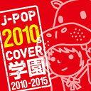 J-POP 2010s COVER 学園 2010-2015/CD/GRVY-099