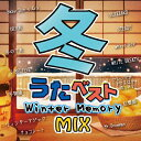 冬うたベスト~Winter Memory Mix~/CD/GRVY-133