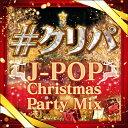 #クリパ ~J-POP Christmas Party Mix~/CD/GRVY-134