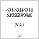 ベスト!ベスト!!ベスト!!! SUPER BEST J-POP MIX/CD/VIGR-0063