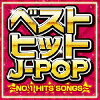 ベストヒットJ-POP ~NO.1 HITS SONGS~/CD/GRVY-177