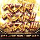 ベスト!ベスト!!ベスト!!! 2017 J-POP NON-STOP MIX!!!/CD/VIGR-0065