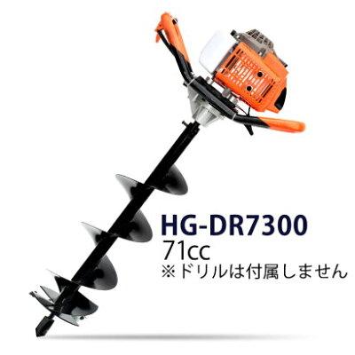 HAIGE アースオーガ HG-DR7300
