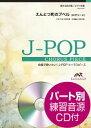 楽譜 EMG3-0087 J-POPコーラスピース 混声3部 えんとつ町のプペル ロザリーナ 参考音源CD付