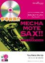 楽譜 WMS-15-001 めちゃモテ・サックス~アルトサックス~/You Raise Me Up(参考音源CD付)