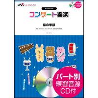 楽譜 EKC-0012 桜の季節 EXILE ATSUSHI 参考音源CD付 コンサート器楽