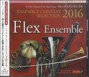 CD アンサンブル コンテスト セレクション 2016 フレックス アンサンブル CD