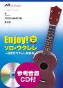 楽譜 EUK-0012 ウクレレソロ 糸 365日の紙飛行機 海の声 参考音源CD付