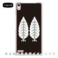 スマートフォンケース  家紋シリーズ 二本杉   にほんすぎ クリア STREAM S 302HW/Y  mobile