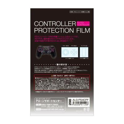 アローン PS4コントローラ用 プロテクションフィルム