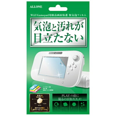 アローン Wii U GamePad用 無気泡フィルム