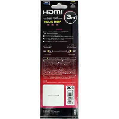 アローン HDMIハイスピードイーサネットケーブル ALG-HDWE3M