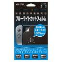 Game Accessory Nintendo Switch / 液晶保護フィルムブルーライトカットタイプ