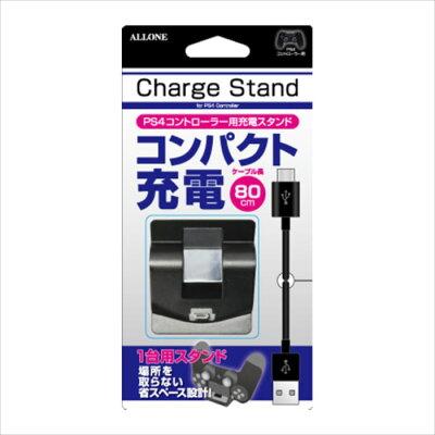 アローン PS4コントローラー用充電スタンド ALG-P4CCS
