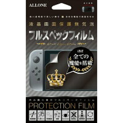 アローン Switch用 液晶保護フィルム フルスペックタイプ ALG-NSFSF