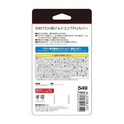 アローン Switch用ジョイコンTPUカバー ALG-SWJTC