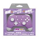 アローン Nintendo Switch用 ワイヤレスミニコントローラー パープル ALG-NSWMCV