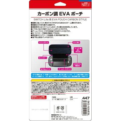 アローン BKS-Switch Lite用カーボン調EVAポーチ BKBL BKS-NSMEBL