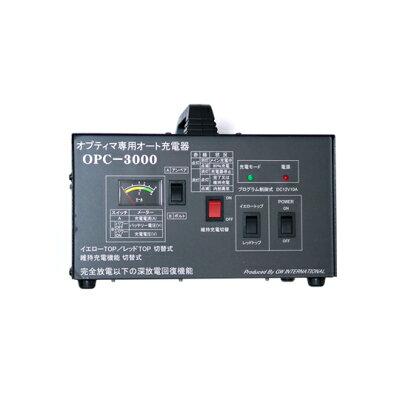 オプティマバッテリー専用オート充電器 OPC-3000V3 ブラック