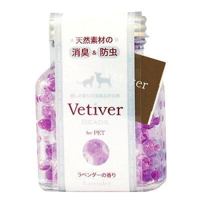 ナンビ ベチバー ビーズ ラベンダーの香り(150g)