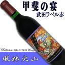 甲斐の宴 赤 武田ラベル 風林火山 720ml
