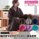 mofua Heat Warm 袖付きマイクロファイバー着る毛布 帯付き・ポケット付き サイズ:フリー 色:ピンク