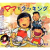 ママとクッキング/CDシングル(12cm)/CBCM-1002