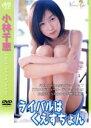 ライバルはくえすちょん/DVD/JVDD-1051