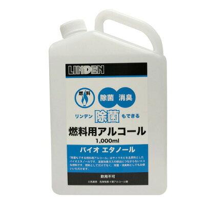 リンデン LINDEN 除菌もできる燃料用アルコール1000ML LD12010000